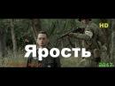 """Фильмы о войне """"ЯРОСТЬ"""" военные фильмы 2017 боевики"""