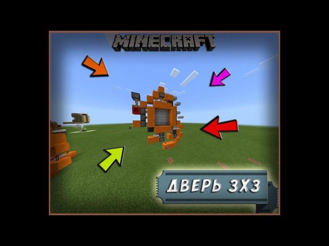 ✔ДВЕРЬ 3Х3 В Minecraft PE (Механизмы в майнкрафт пе)