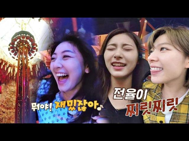 [선공개] 트와이스, 꿀잼 자이로드롭에 찌릿찌릿 꺄아아~♥ 뭉쳐야 뜬다 455492