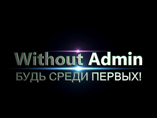 Without Admin МультиБинарные матрицы Без приглашений и Без Админа