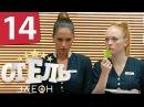 Отель Элеон - 14 серия 1 сезон - русская комедия HD