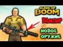 Guns of Boom купил НОВОЕ оружие ВАМПИР-оно ШИКАРНО