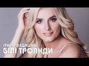 Премєра 🔺 Ірина Федишин - Білі троянди 3 лютого Тернопіль / -12 лютого Луцьк