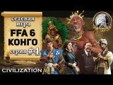 Конго в сетевой игре FFA 6 в Civilization 6 | VI – 4 серия «Поднять Конго с колен»