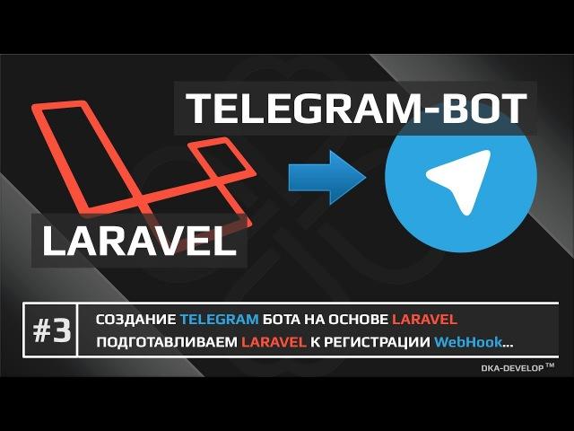 Laravel как создать Telegram бота | Подготавливаем к регистрации WebHook | Laravel 5.6 | 5.x - 3