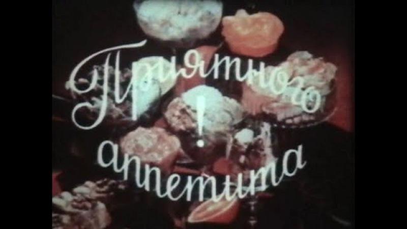 1985г Приятного аппетита Научно популярный Док фильм СССР