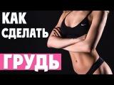 ТРЕНИРОВКА ДЛЯ ГРУДИ Упражнения для Укрепления Грудных мышц 90-60-90