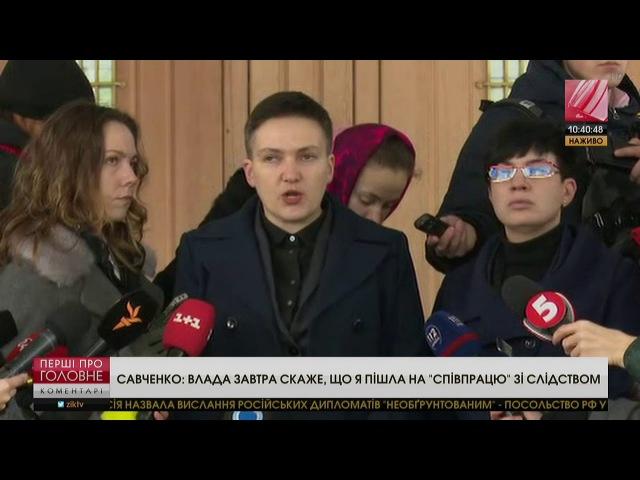 Брифінг Н.Савченко під будівлею СБУ, куди прийшла на допит (15.03.18)