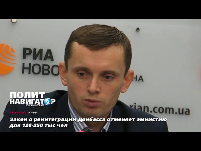Закон о реинтеграции Донбасса отменяет амнистию для 120-250 тыс человек