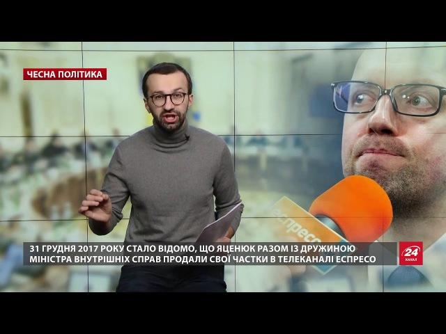 Еспресна махінація як Яценюк в останній день 2017 року заробив 1 5 мільйони дола