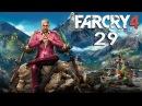 Прохождение FarCry 4 - 29. Что посеешь, то и пожнёшь/Прах к праху (финал)