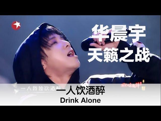19 дек. 2017 г. (ENG SUB) Drinking Alone by Chenyu Hua - EP9 of The Next S2 - 华晨宇《天籁之战》第2季改编说唱《一人饮