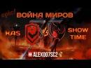 ВОЙНА МИРОВ В STARCRAFT II Kas Terran vs ShoWTimE Protoss. starcraft 2. sc2 старкрафт2 starkraft2 starcraft2 sk2. alex007sc2