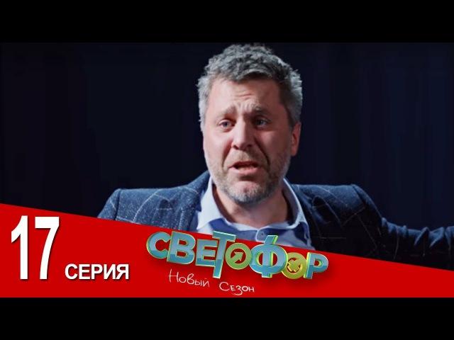 Светофор 10 сезон 17 серия комедийный сериал HD