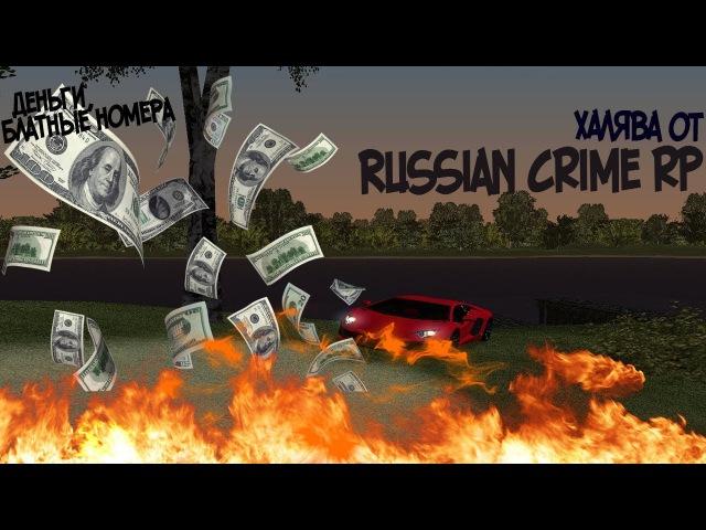 РОЗЫГРЫШ ОТ RUSSIAN CRIME | ДЕНЬГИ, БЛАТНЫЕ НОМЕРА | БУДНИ ППС