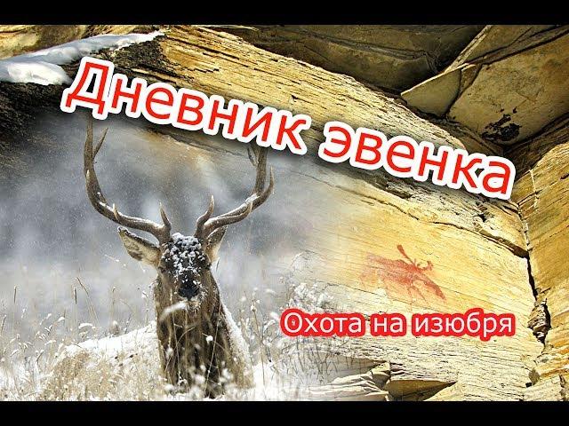 Охота на изюбря