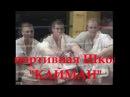 КАЙМАН 90 х нокауты Осипов Бакушин Майдан Пеплов Котвицкий Якунин Волков Михалин