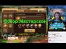 Summoners War обзор Мастерской ⚔ Гайд на Лизу Агент Огонь ➔ и 2 ТОП руны ✔