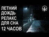 Летний дождь на улице, Ночной шум дождя, Звуки для сна Релаксация 12 часов
