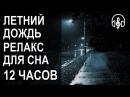 Летний дождь на улице Ночной шум дождя Звуки для сна Релаксация 12 часов