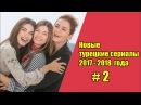 Новые турецкие сериалы 2017 - 2018 года 2 / НОВОСТИ ТУРЕЦКИХ СЕРИАЛОВ