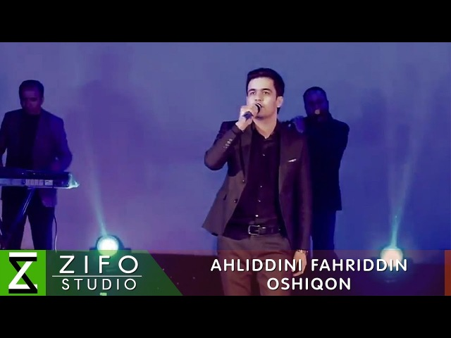 Ахлиддини Фахриддин - Ошикон | Ahliddini Fahriddin - Oshiqon 2018