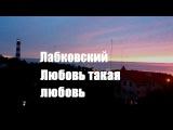 Любовь такая любовь. Михаил Лабковский. Серебряный Дождь. Звук.