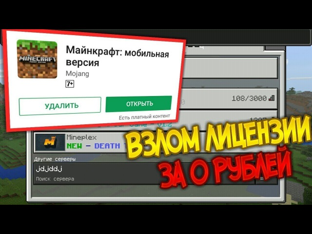 КАК БЕСПЛАТНО ПОЛУЧИТЬ ЛИЦЕНЗИЮ Minecraft PE 1.2 | КАК ВОЙТИ В XBOX LIVE НА ПИРАТКЕ БЕЗ ЛИЦЕН...