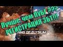 Ring of Elysium Europa Battle Royale - как играть бесплатно в збт