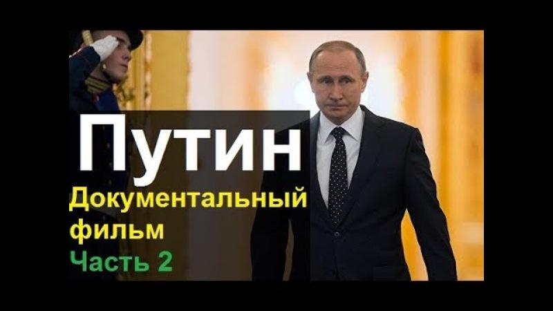 Путин. Часть 2. Документальный фильм Андрея Кондрашова ...