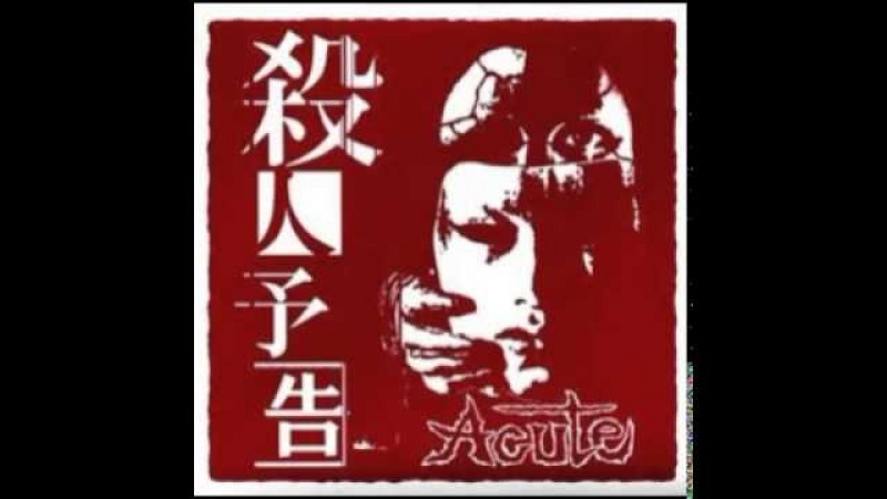 ACUTE - 生き地獄