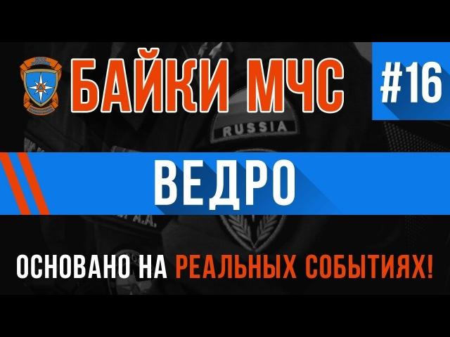 Ведро Байки МЧС 16 (Трагикомедия на реальных событиях)