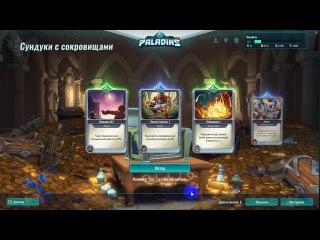 Открываю 25 сияющих и 1 золотой сундук в игре Paladins.