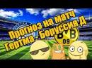 Прогноз на матч Герта Боруссия Дортмунд 19 01 19