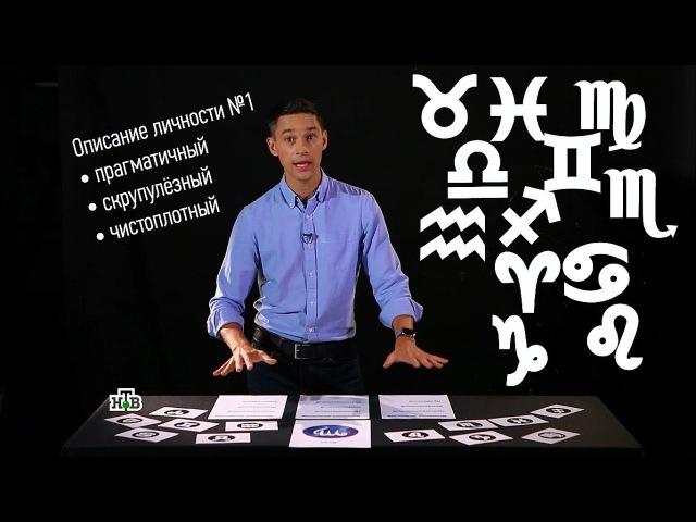 Научное разоблачение лженауки «астрологии» от программы «Чудо техники» (2017)