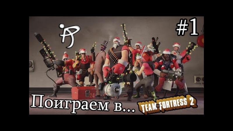 Играем в Team Fortress 2 - 1 [Мысленный бедлам]