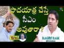 Raghu Ram Purighalla About Jagan Padayatra || BJP Co-ordinator || Telakapalli Talkshow || S CUBE TV