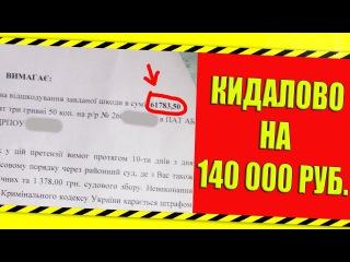Чиновники пытаются кинуть меня на 140 000 рублей ! [Ростян]