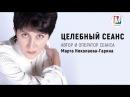 Целебный сеанс по методу квантового смещения | Марта Николаева-Гарина