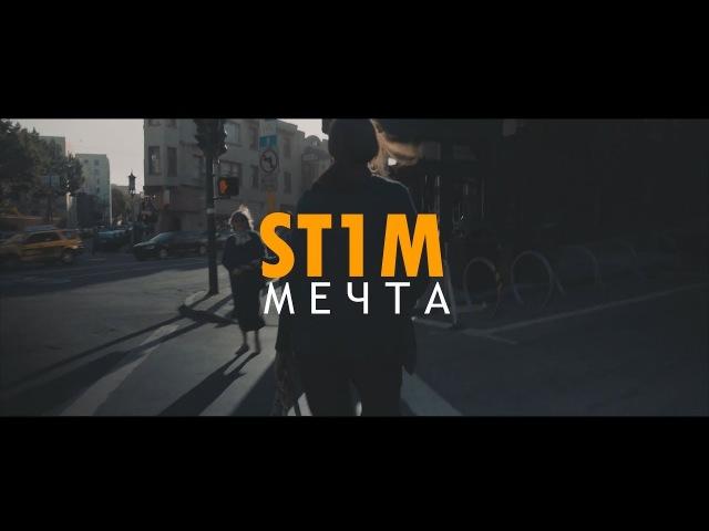 ST1M - Мечта (Unofficial clip 2018)