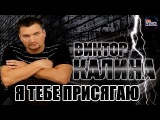 Виктор Калина - Я Тебе Присягаю!