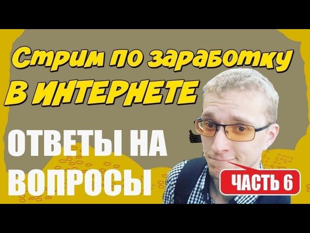 Как продавать на ютубе Как заработать на youtube Ответы на вопросы Матвей Северянин 2018