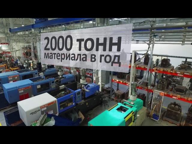 Новый завод фирмы Цикл. Российское предприятие с европейским подходом
