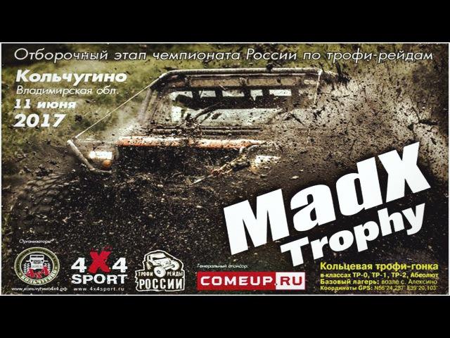 Промо MadX Trophy | 11.06.2017 | Кольчугино 4х4