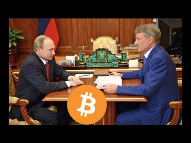 Путин и Греф про Блокчейн.