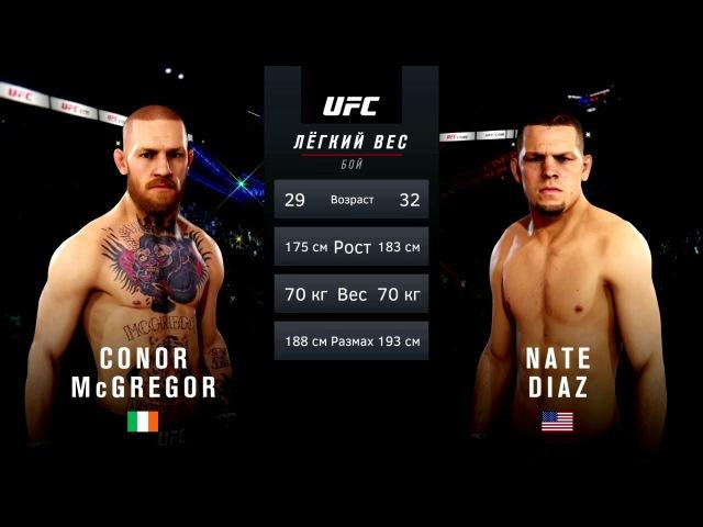 Нейт Диаз vs Конор Макгрегор | EA Sports UFC 3 1