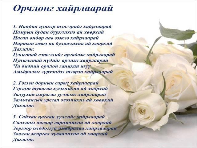 Batsukh Orchlong hairlaarai Батсүх Орчлонг хайрлаарай