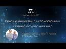 C CoreHard Autumn 2017: Андрей Карпов и Евгений Рыжков. Поиск уязвимостей с использование