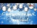 С Новым годом, керчане! Поздравление от керчан и сайта КерчьИНФО