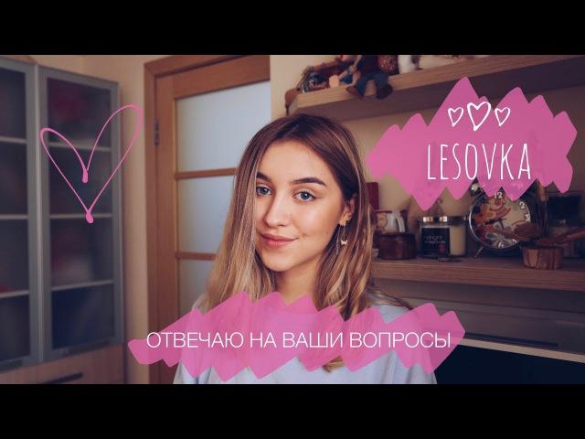 Спроси Лесовку | отвечаю на ваши вопросы | LESOVKA